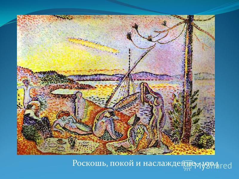 Роскошь, покой и наслаждение - 1904