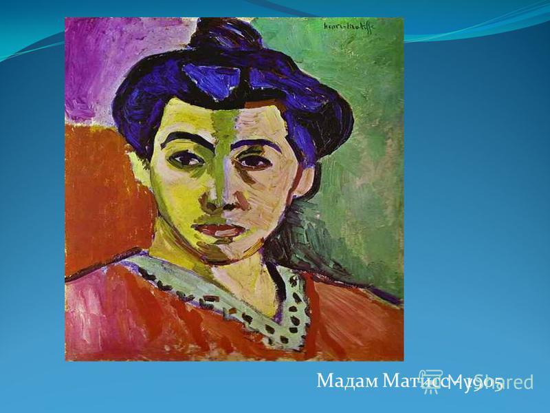 Мадам Матисс - 1905