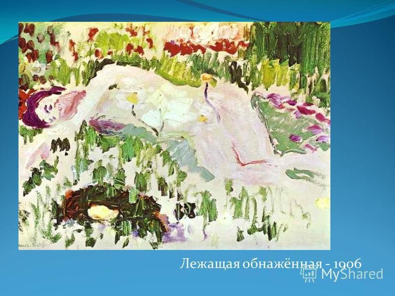 Лежащая обнажённая - 1906