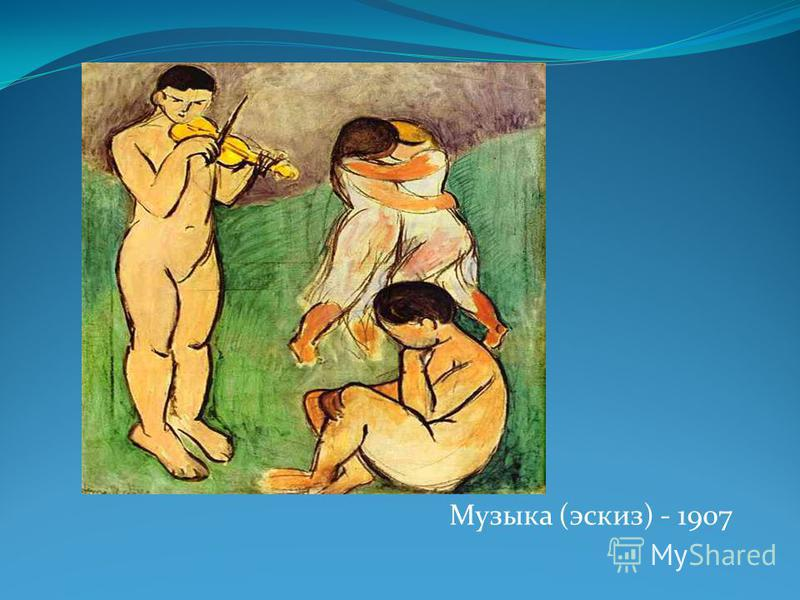 Музыка (эскиз) - 1907