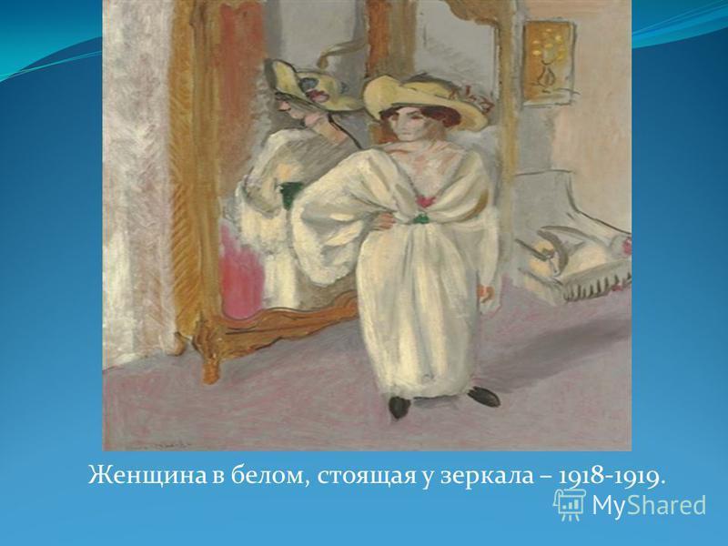 Женщина в белом, стоящая у зеркала – 1918-1919.