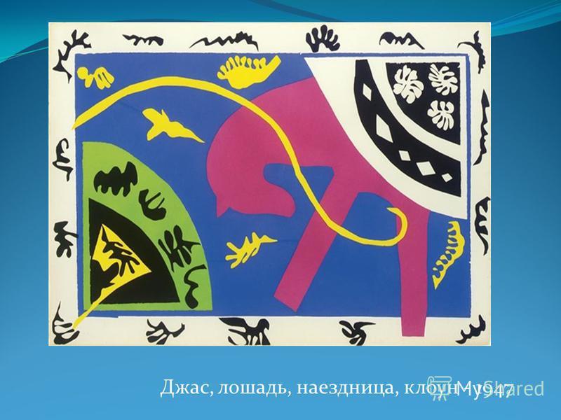 Джас, лошадь, наездница, клоун - 1947