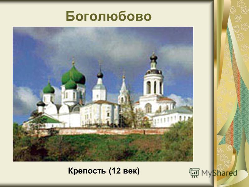 Боголюбово Крепость (12 век)