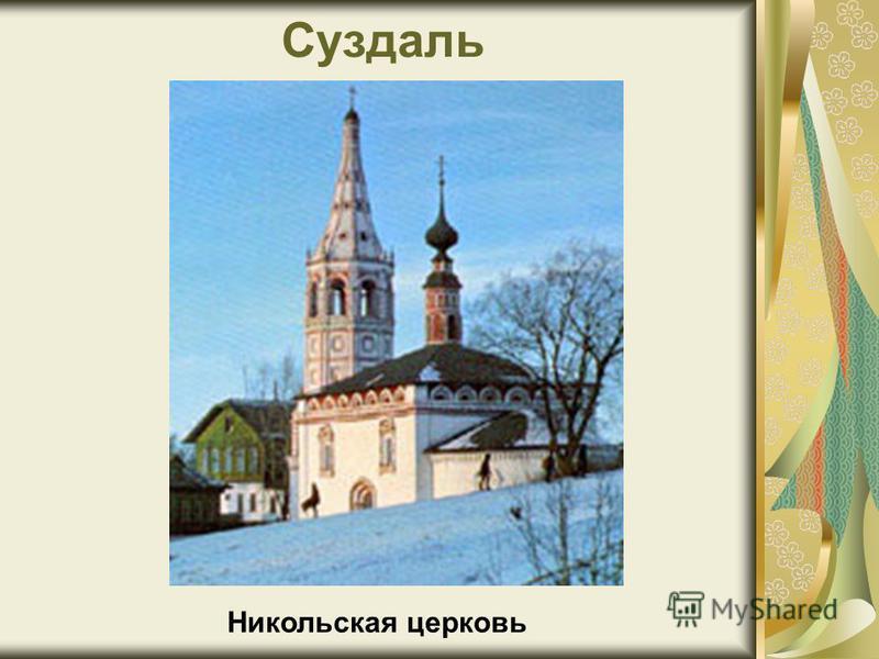 Суздаль Никольская церковь