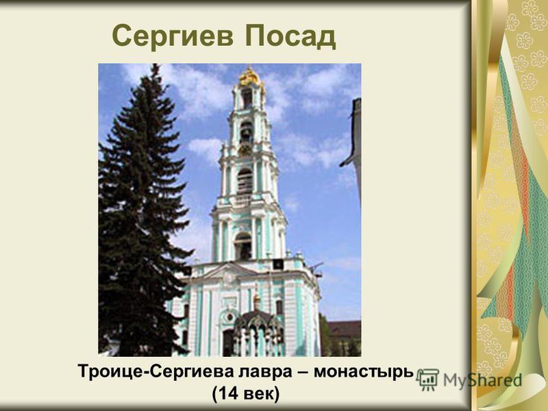 Сергиев Посад Троице-Сергиева лавра – монастырь (14 век)