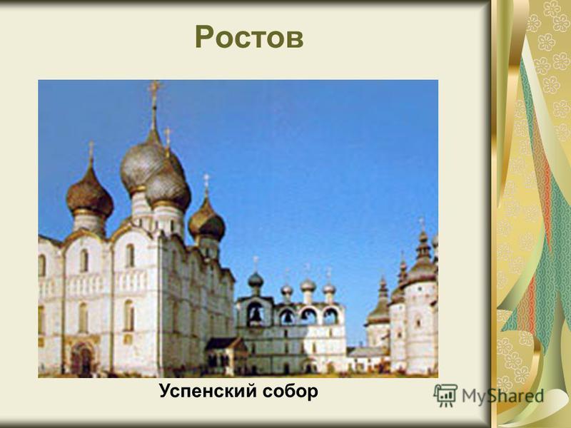 Ростов Успенский собор