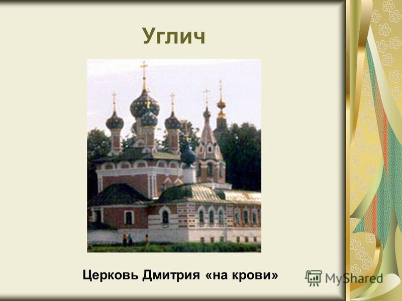 Углич Церковь Дмитрия «на крови»