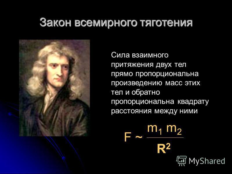 Закон всемирного тяготения Сила взаимного притяжения двух тел прямо пропорциональна произведению масс этих тел и обратно пропорциональна квадрату расстояния между ними F ~ m 1 m 2 R2R2