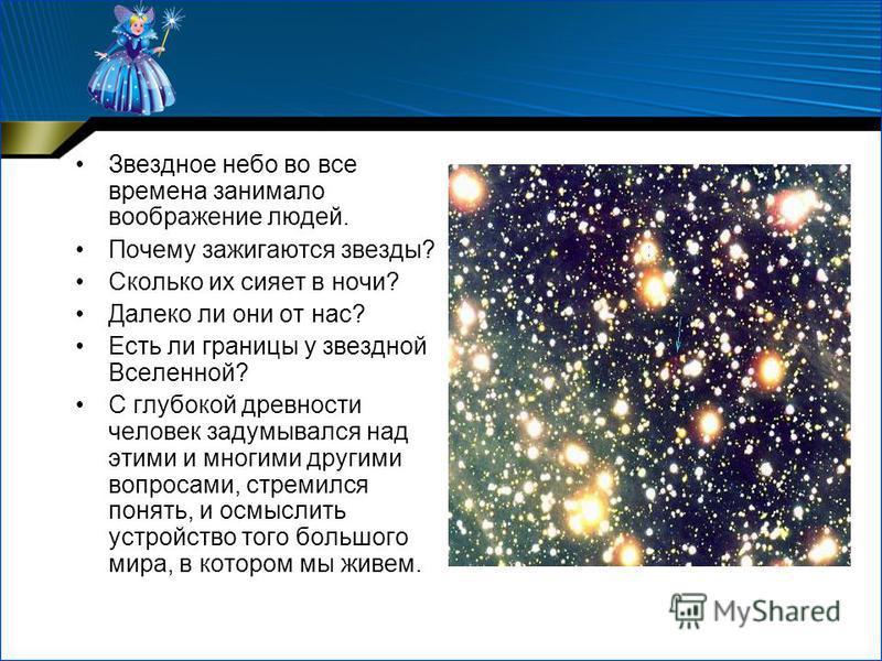 Звездное небо во все времена занимало воображение людей. Почему зажигаются звезды? Сколько их сияет в ночи? Далеко ли они от нас? Есть ли границы у звездной Вселенной? С глубокой древности человек задумывался над этими и многими другими вопросами, ст