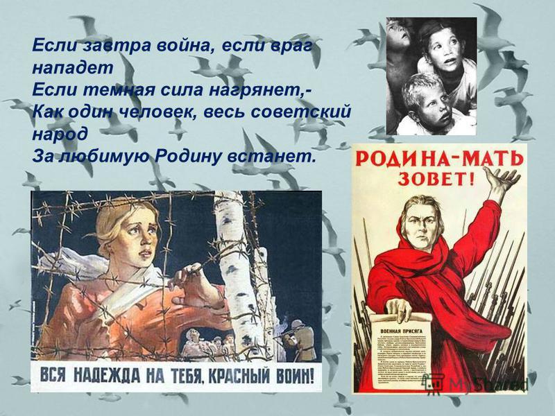 Если завтра война, если враг нападет Если темная сила нагрянет,- Как один человек, весь советский народ За любимую Родину встанет.