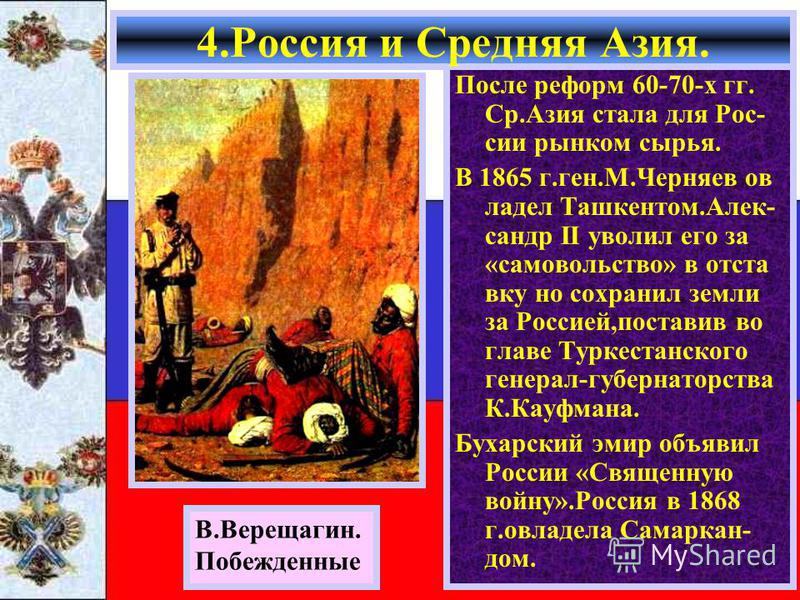 После реформ 60-70-х гг. Ср.Азия стала для Рос- сии рынком сырья. В 1865 г.ген.М.Черняев овладдел Ташкентом.Алек- сандр II уволил его за «самовольство» в отставку но сохранил земли за Россией,поставив во главе Туркестанского генерал-губернаторства К.