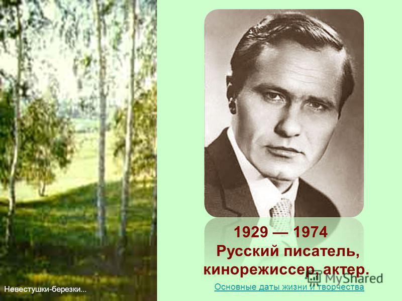 1929 1974 Русский писатель, кинорежиссер, актер. Невестушки-березки... Основные даты жизни и творчества