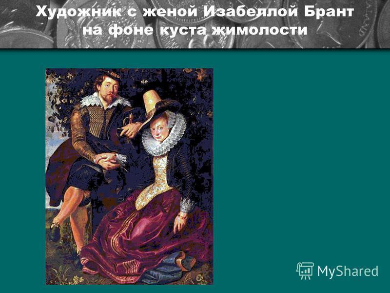 Художник с женой Изабеллой Брант на фоне куста жимолости