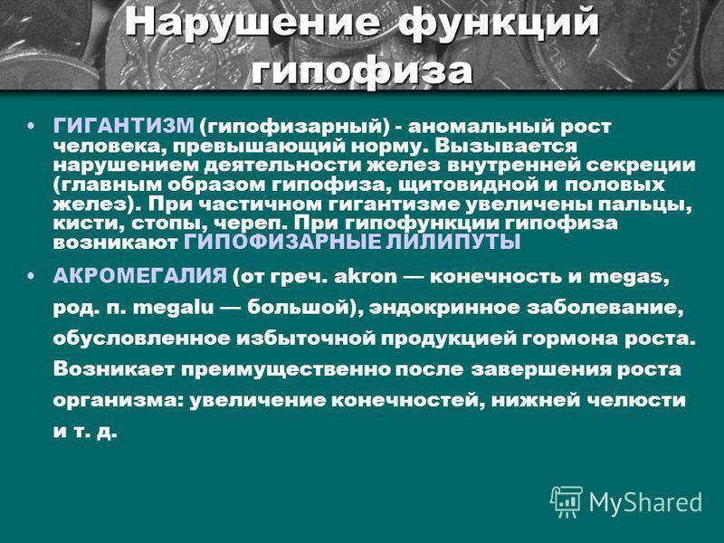 Нарушение функций гипофиза ГИГАНТИЗМ (гипофизарный) - аномальный рост человека, превышающий норму. Вызывается нарушением деятельности желез внутренней секреции (главным образом гипофиза, щитовидной и половых желез). При частичном гигантизме увеличены