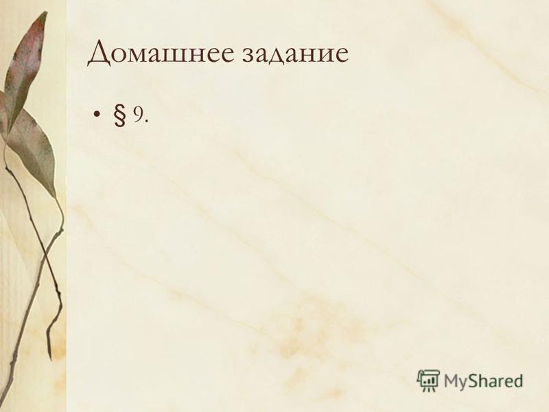Домашнее задание § 9.