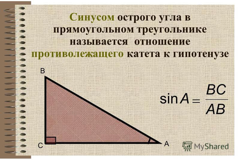 Синусом острого угла в прямоугольном треугольнике называется отношение противолежащего катета к гипотенузе С А В AB BC A sin