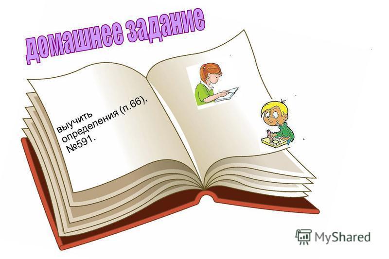 выучить определения (п.66), 591.