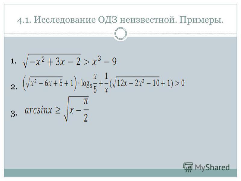 4.1. Исследование ОДЗ неизвестной. Примеры. 1. 2. 3.