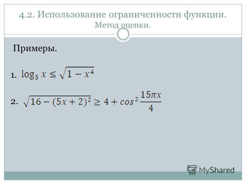 4.2. Использование ограниченности функции. Метод оценки. Примеры. 1. 2.