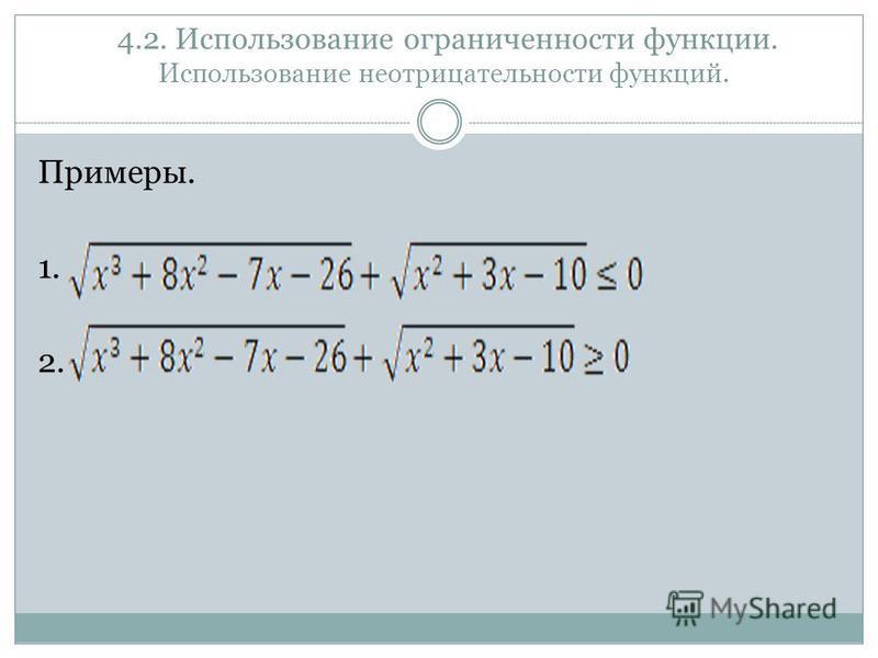 4.2. Использование ограниченности функции. Использование неотрицательности функций. Примеры. 1. 2.