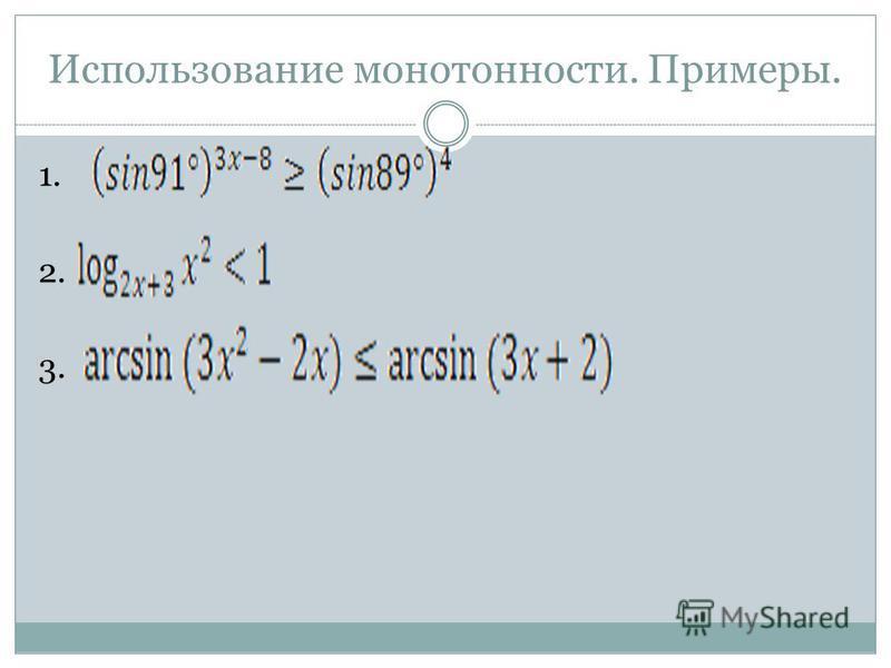Использование монотонности. Примеры. 1. 2. 3.
