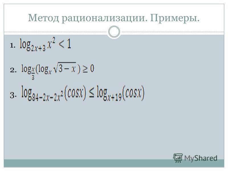 Метод рационализации. Примеры. 1. 2. 3.