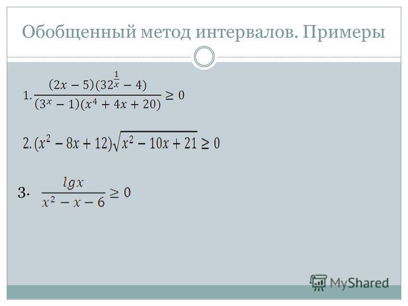 Обобщенный метод интервалов. Примеры 3.