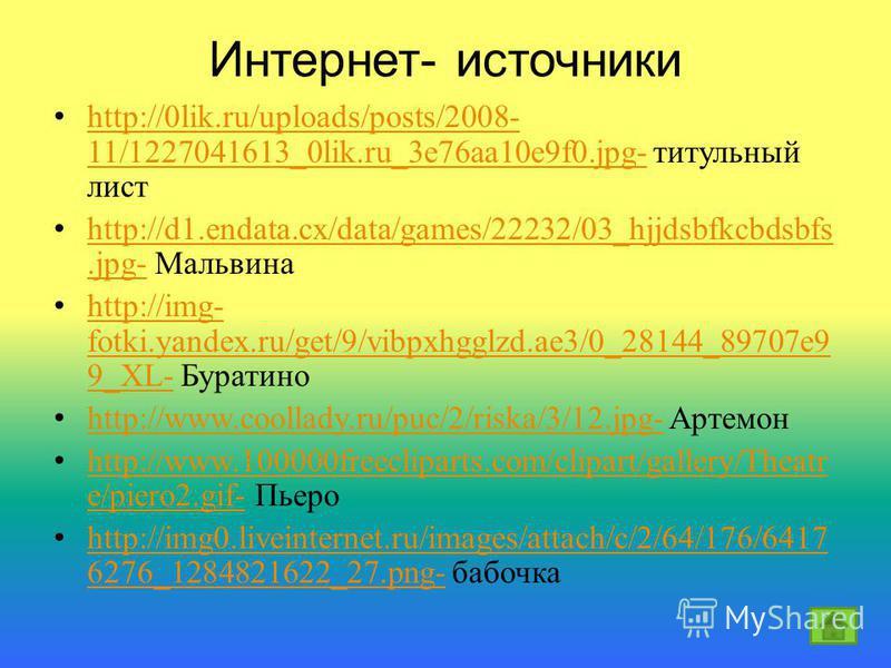 Интернет- источники http://0lik.ru/uploads/posts/2008- 11/1227041613_0lik.ru_3e76aa10e9f0.jpg- титульный лист http://0lik.ru/uploads/posts/2008- 11/1227041613_0lik.ru_3e76aa10e9f0.jpg- http://d1.endata.cx/data/games/22232/03_hjjdsbfkcbdsbfs.jpg- Маль