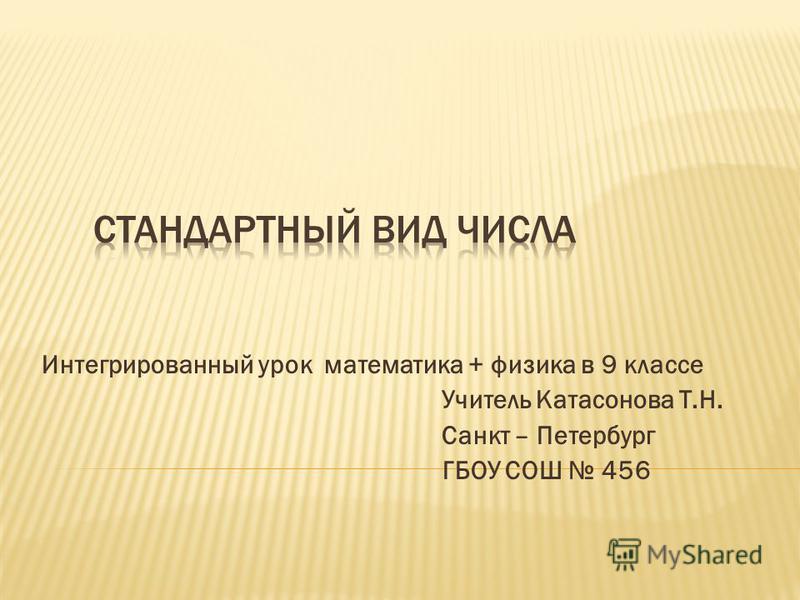 Интегрированный урок математика + физика в 9 классе Учитель Катасонова Т.Н. Санкт – Петербург ГБОУ СОШ 456