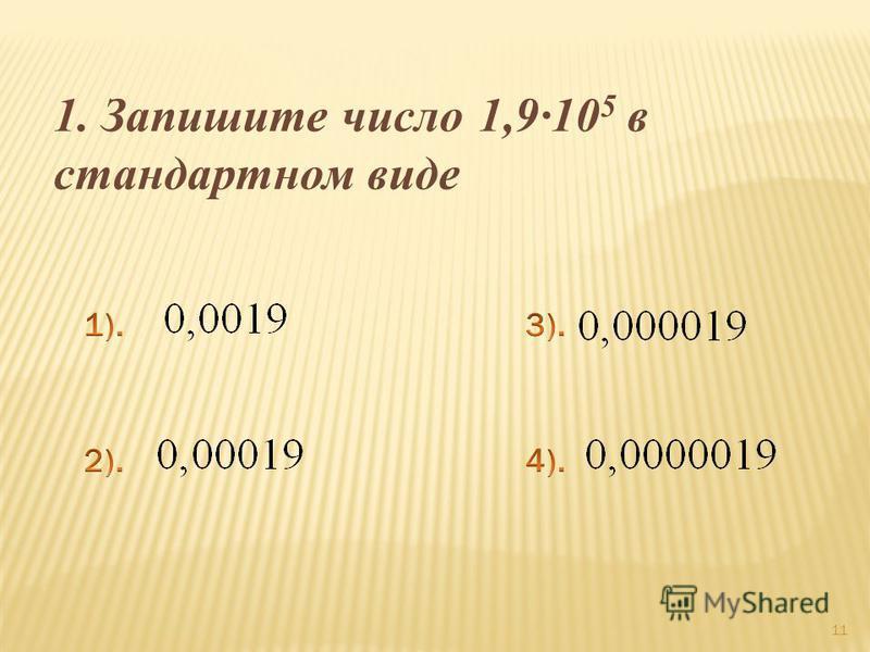 11 1. Запишите число 1,9·10 5 в стандартном виде
