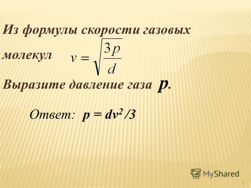 Из формулы скорости газовых молекул Выразите давление газа p. Ответ: p = dv 2 /3 8