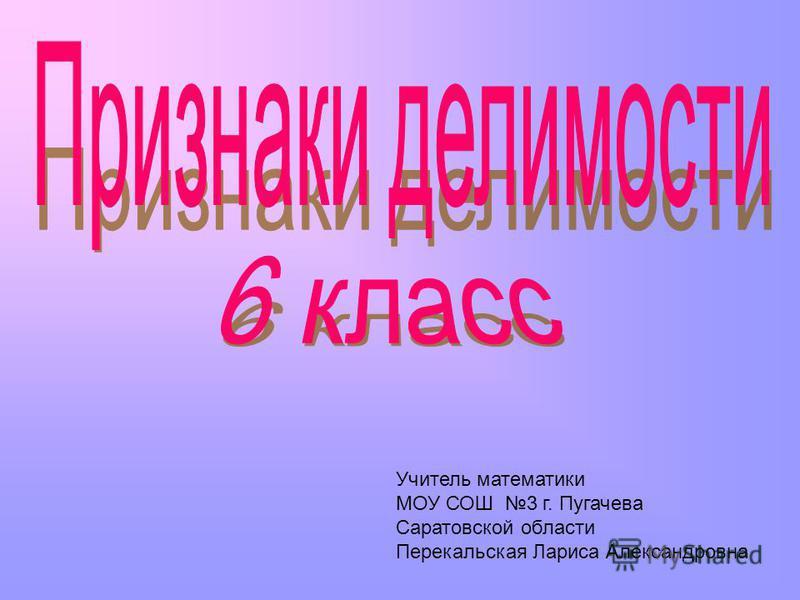 Учитель математики МОУ СОШ 3 г. Пугачева Саратовской области Перекальская Лариса Александровна