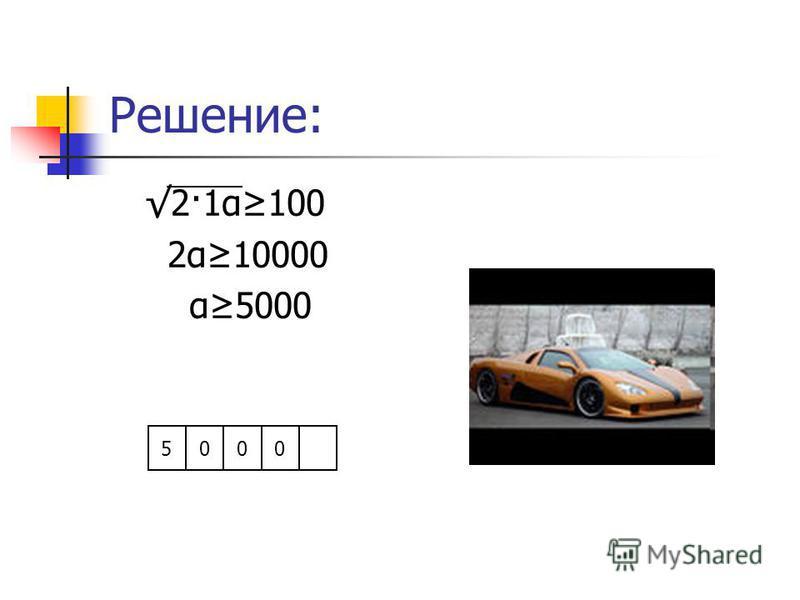 Решение: 2·1α100 2α10000 α5000 5000
