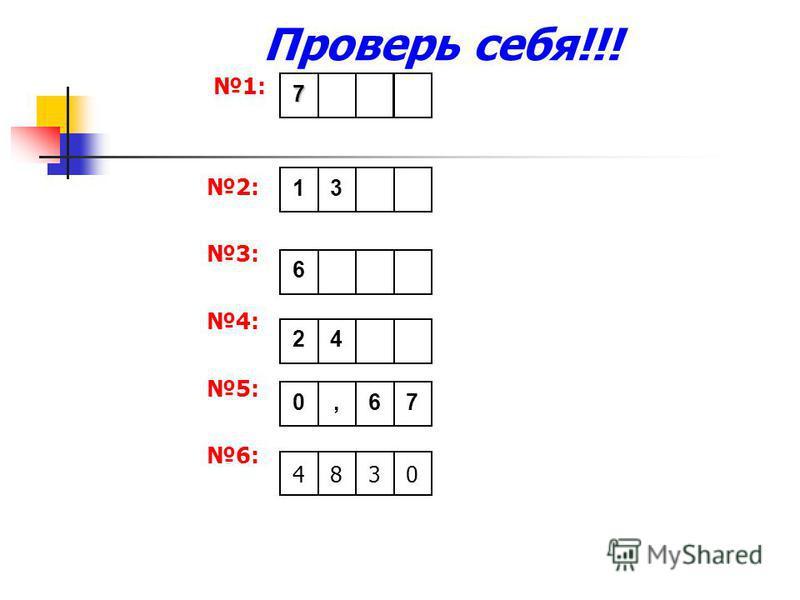 Проверь себя!!! 1: 2: 3: 4: 5: 6: 31 7 6 42 76,0 4830