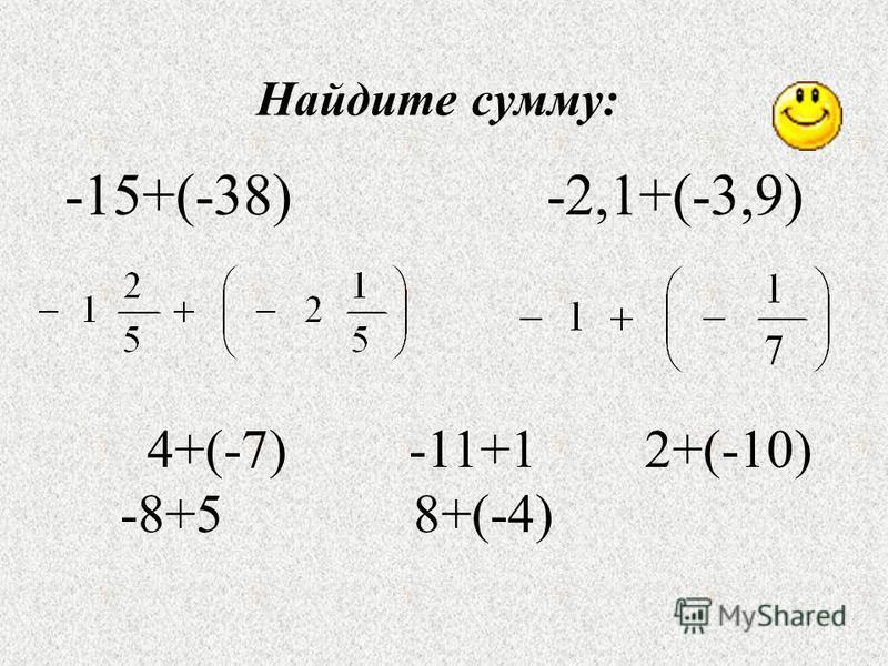 -15+(-38) -2,1+(-3,9) Найдите сумму: 4+(-7) -11+1 2+(-10) -8+5 8+(-4)