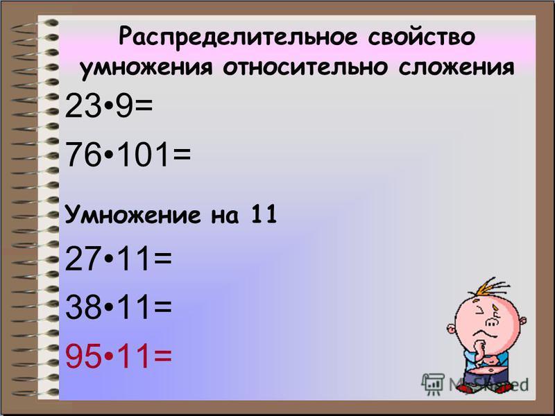 Распределительное свойство умножения относительно сложения 239= 76101= Умножение на 11 2711= 3811= 9511=