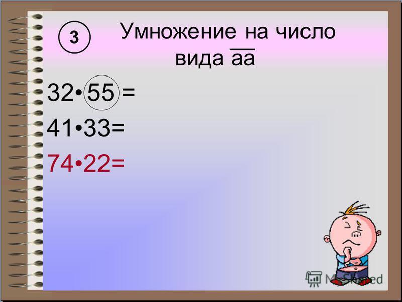 Умножение на число вида а 3255 = 4133= 7422= 3