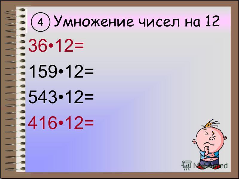 Умножение чисел на 12 3612= 15912= 54312= 41612= 4