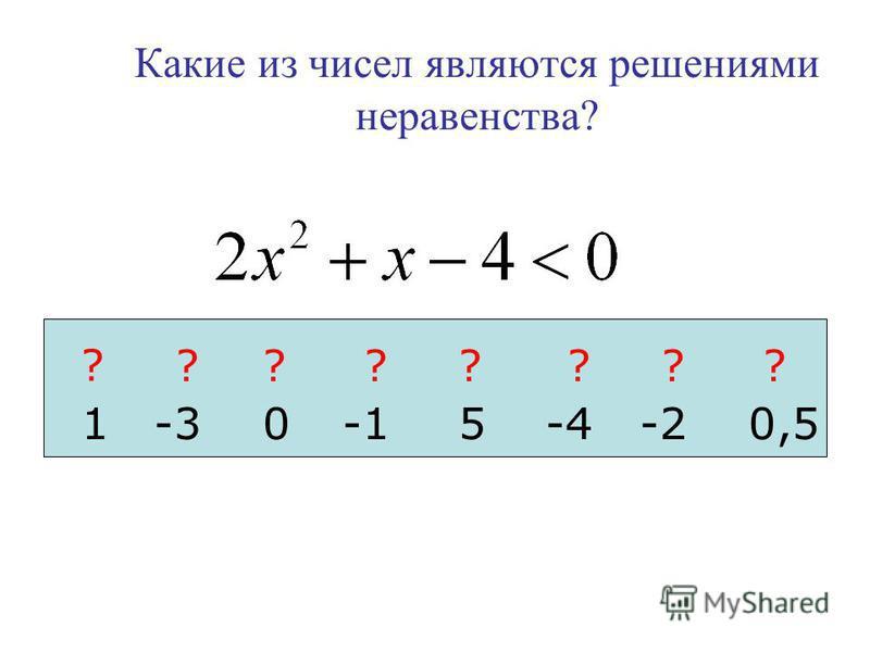 Какие из чисел являются решениями неравенства? 1 -3 0 5-4-2 0,5 ? ???????
