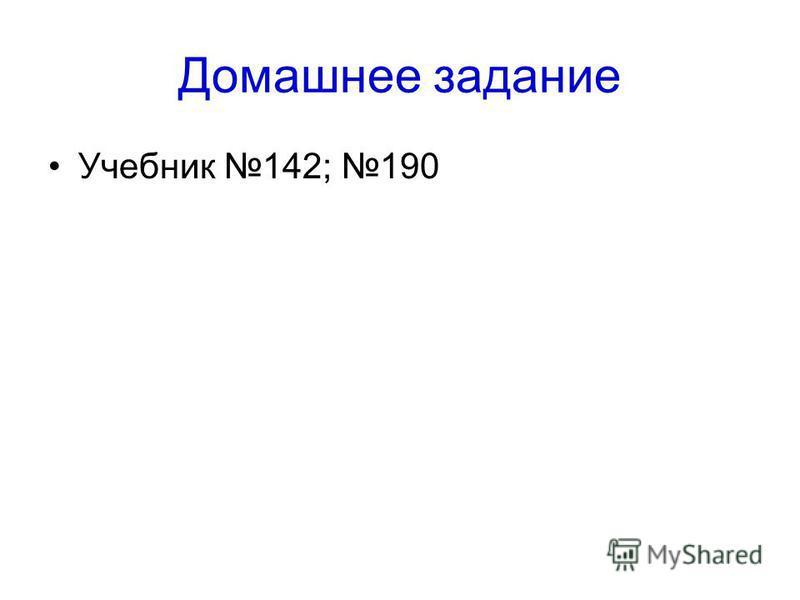 Домашнее задание Учебник 142; 190