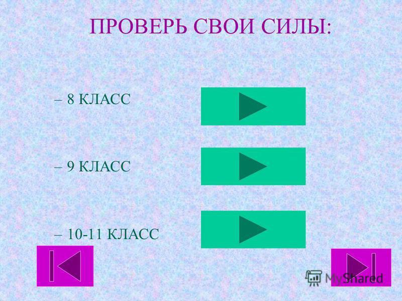 ПРОВЕРЬ СВОИ СИЛЫ: –8 КЛАСС –9 КЛАСС –10-11 КЛАСС