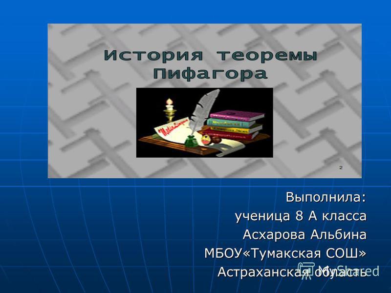 Выполнила: ученица 8 А класса Асхарова Альбина МБОУ«Тумакская СОШ» Астраханская область