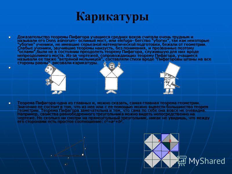 Доказательство теоремы Пифагора учащиеся средних веков считали очень трудным и называли его Dons asinorum- ослиный мост, или elefuga- бегство
