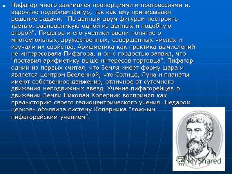 Пифагор много занимался пропорциями и прогрессиями и, вероятно подобием фигур, так как ему приписывают решение задачи: