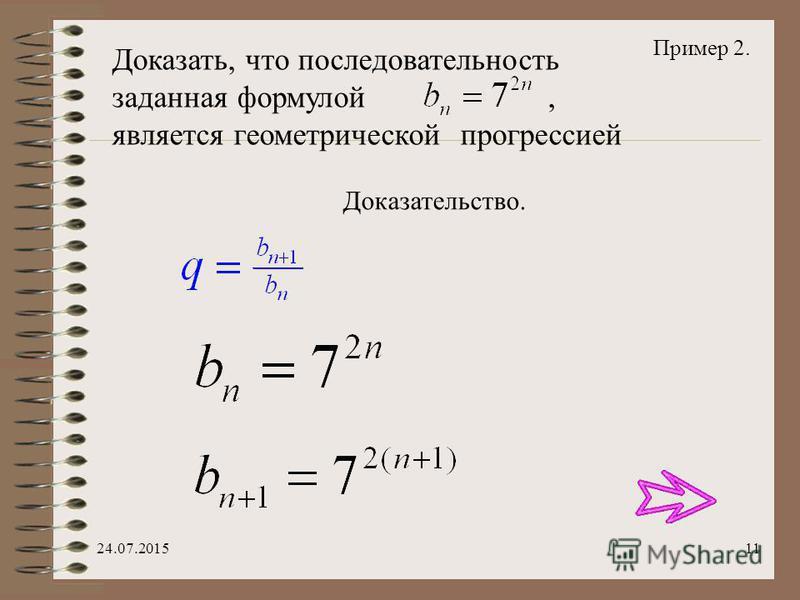 24.07.201511 Доказать, что последовательность заданная формулой, является геометрической прогрессией Доказательство. Пример 2.