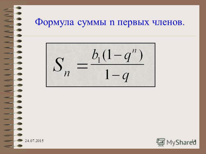 24.07.201514 Формула суммы n первых членов.