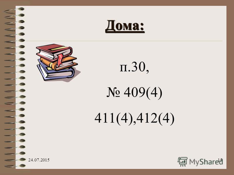 24.07.201515 Дома: п.30, 409(4) 411(4),412(4)