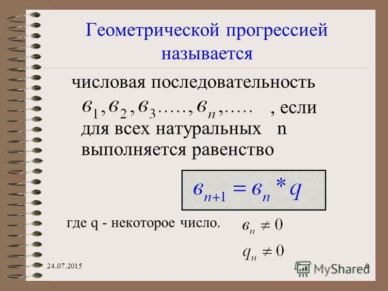 24.07.20156 Геометрической прогрессией называется числовая последовательность, если для всех натуральных n выполняется равенство где q - некоторое число.