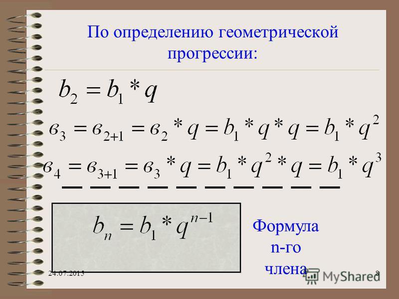 24.07.20158 По определению геометрической прогрессии: Формула n-го члена