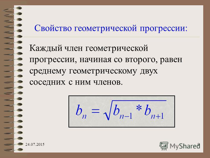 24.07.20159 Каждый член геометрической прогрессии, начиная со второго, равен среднему геометрическому двух соседних с ним членов. Свойство геометрической прогрессии: